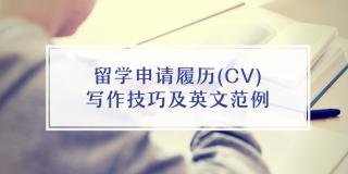 留学申请履历(CV)写作技巧及英文范例