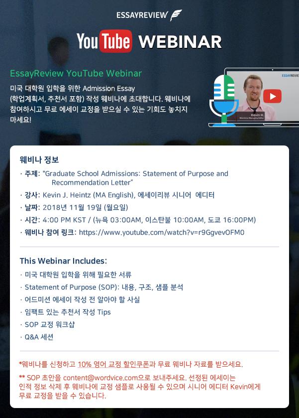 Webinar_20181119_email_KR (1)