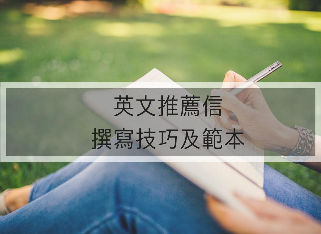 英文推薦信撰寫技巧及範本