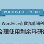 2018 wordvice point event CN