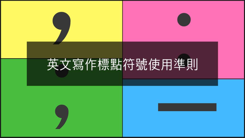 Comma, Colon, Semicolon, Dash