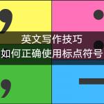 how to use comma, colon, semicolon, dash
