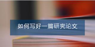 如何写好一篇英语研究论文
