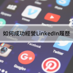 LinkedIn履歷