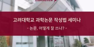 고려대학교