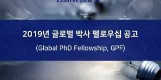 글로벌 박사 펠로우십 썸네일