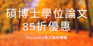 Wordvice英文編修