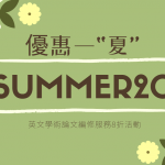 TW 英文學術論文編修服務8折活動