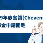 申請Chevening獎學金