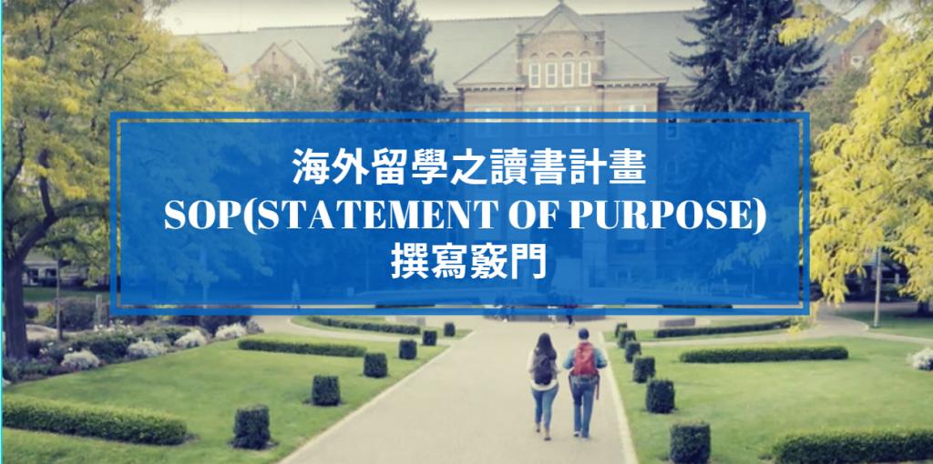 海外留學之讀書計畫SOP(Statement of Purpose)