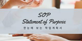 SOP Statement of Purpose (3)