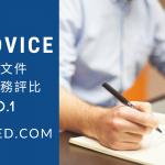 留學文件編修服務評比No.1 Wordvice