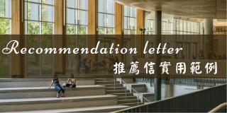 這15個句子,讓你的英文推薦信(Letter of recommendation)更有說服力