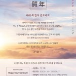 KR 2020 설 연휴 (2)