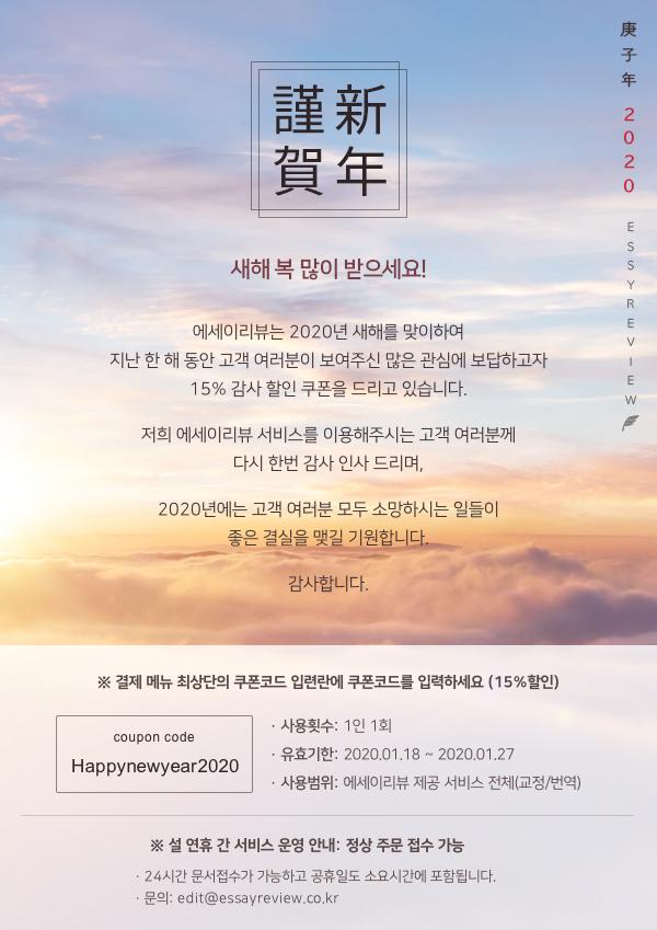 KR 2020 설 연휴 (3)