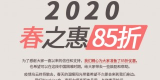 2020早春优惠