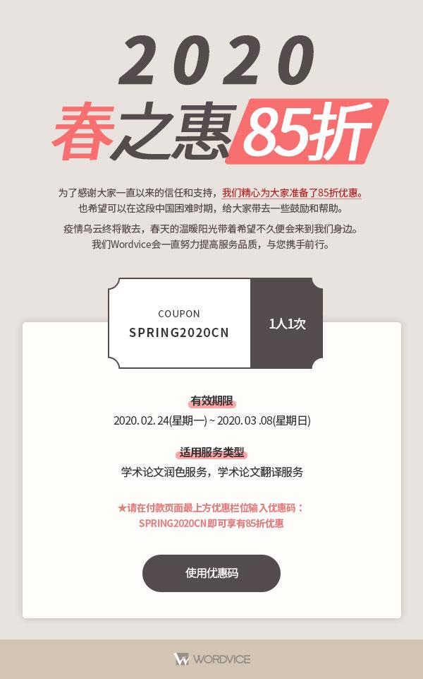 2020봄맞이 이벤트_중국_업데이트