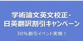30%割引クーポン