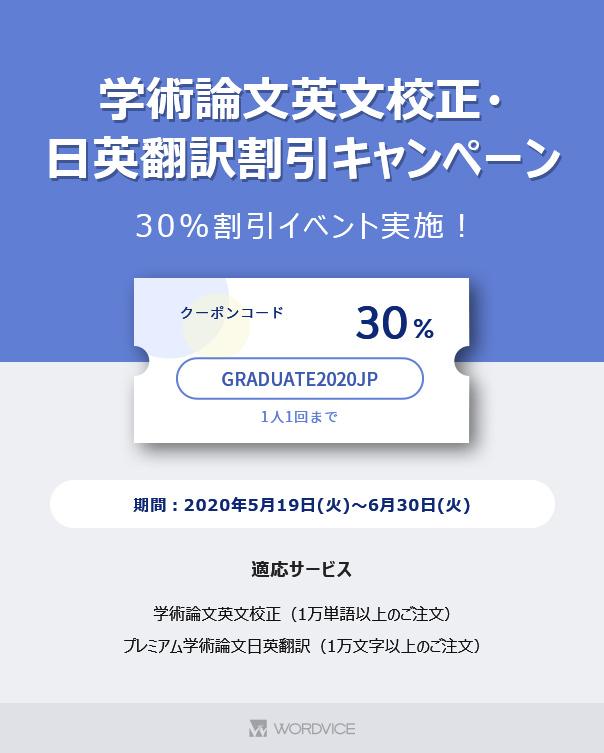 学術論文、学術日英翻訳30%割引イベント