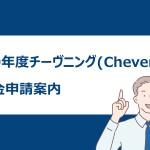 2020 Chevening program