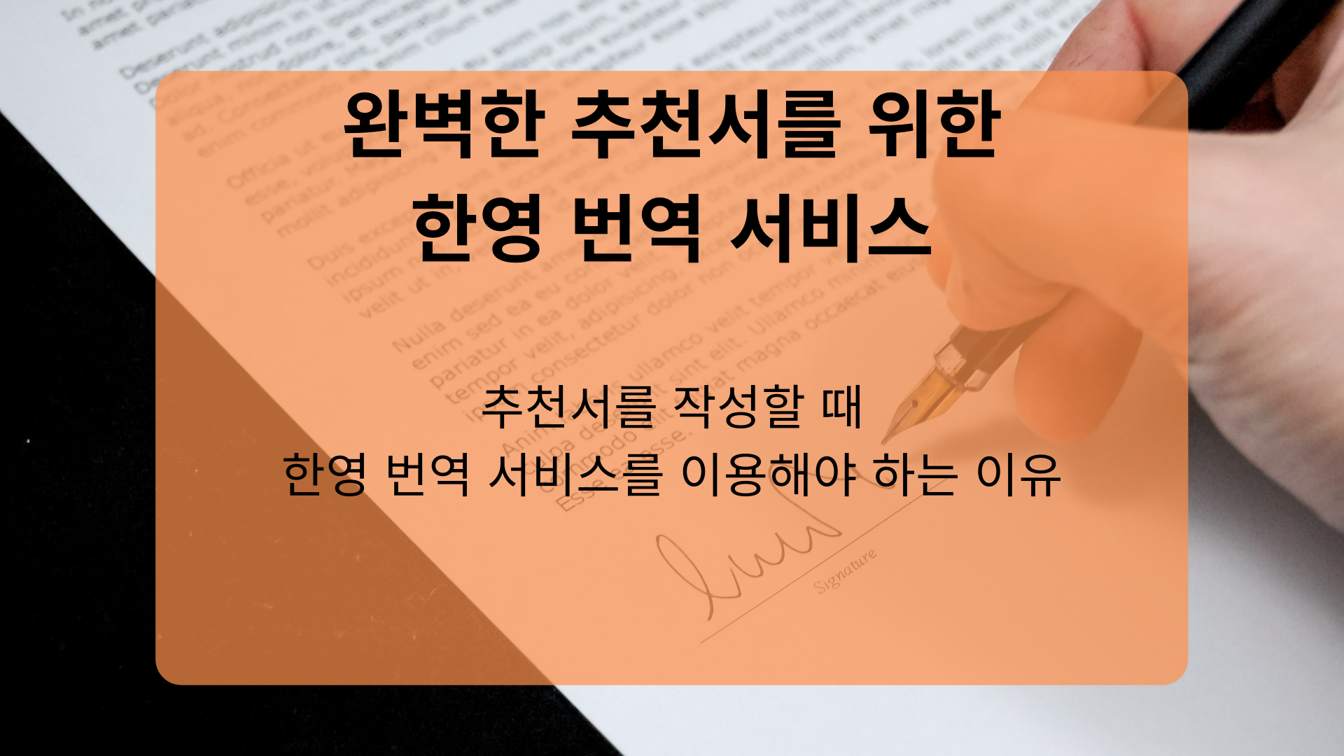 How to Request a Letter of Recommendation - Sample Template의 사본