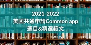 2021 - 2022 Common App Prompts & Example Essays