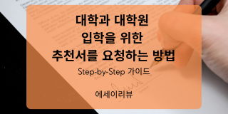 How to Request a Letter of Recommendation - Sample Template의 사본 (1)