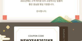 21년 설연휴프로모션_KR