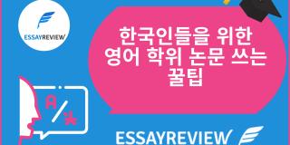 한국인들을 위한 영어 학위 논문 쓰는 꿀팁이 말풍선안에 있음