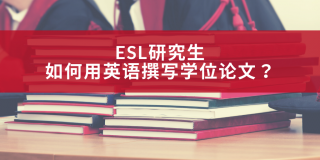 ESL研究生如何用英语撰写学位论文