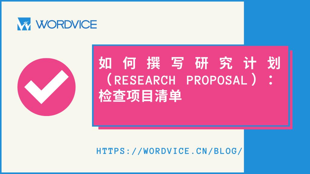 Research Proposal Checklist 2