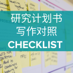Research Proposal Checklist Example