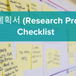 Research Proposal (연구계획서)Checklist Example