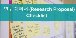 Research Proposal (연구계획서)Checklist Example