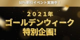 골든위크프로모션_JP(2021)-2