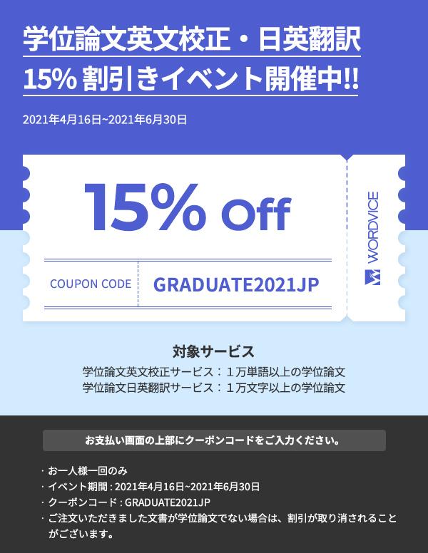 2021年学位論文15%割引キャンペーン