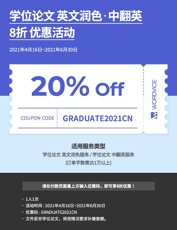 CN_GraduatePromotion