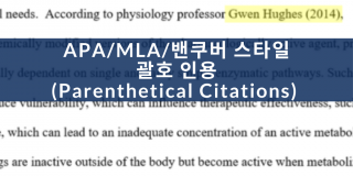 How to Use Parenthetical Citations