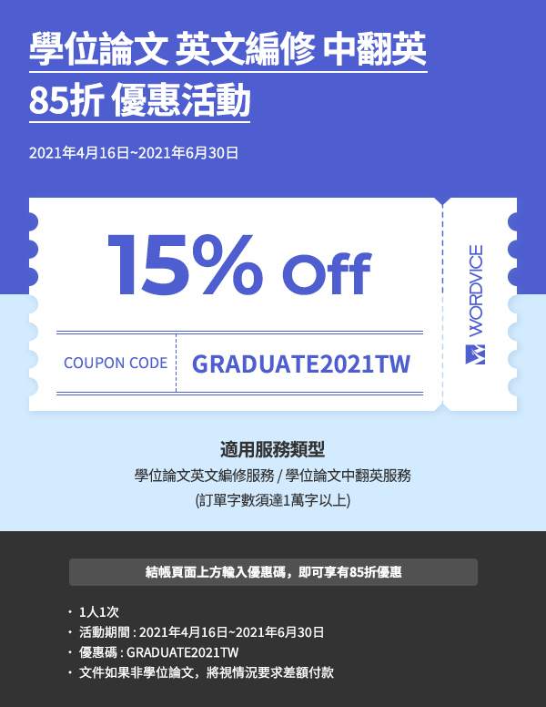 TW_promotion