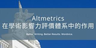 Altmetrics在學術影響力評價體系中的作用
