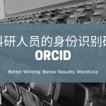 科研人员的身份识别码ORCID