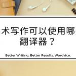 学术写作可以使用哪些翻译器?