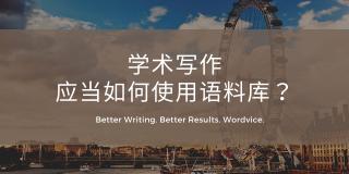学术写作应当如何使用语料库?