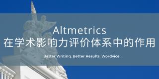 Altmetrics在学术影响力评价体系中的作用