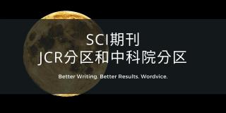 SCI期刊的JCR分区和中科院分区