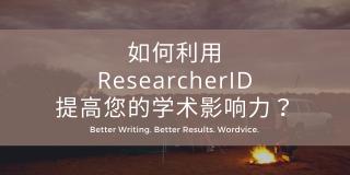 如何利用ResearcherID提高您的学术影响力?