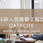 科研人员需要了解的 DataCite