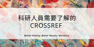 科研人員需要了解的 Crossref