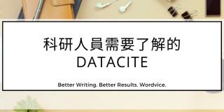 科研人員需要了解的 DataCite