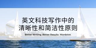 英文科技写作中的 清晰性和简洁性原则